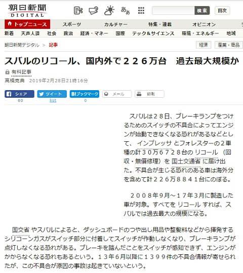 2019年2月28日の朝日新聞スへのリンク画像です。